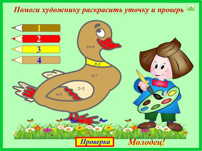 """Математическая раскраска """"Уточка"""", 1 класс - Счет до 10 ..."""